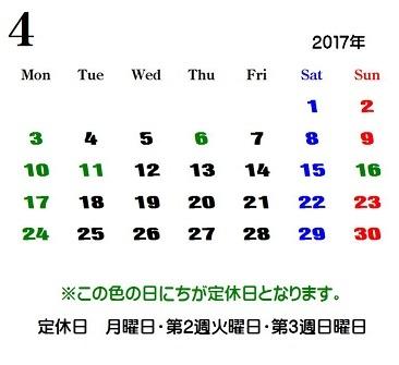 2017年4月の定休日です。_e0131611_15344685.jpg
