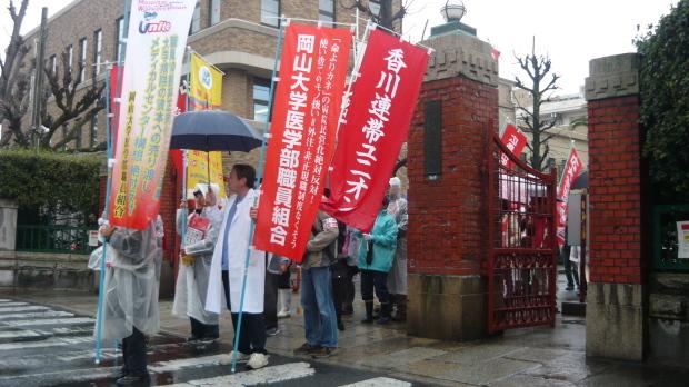 3月31日、岡山大学医学部職員組合の仲間が、「岡山大学メディカルセンター構想白紙撤回!」「2018年3月非正規職一斉解雇・強制出向絶対反対!」を掲げ、学内集会とデモ行進をやりました。_d0155415_16393758.jpg
