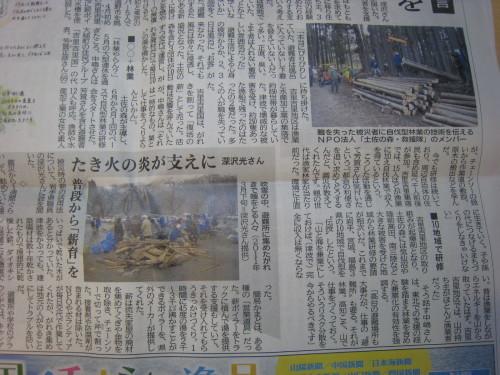 山視点で備える(高知新聞2017.2.21朝刊)_e0002820_16552641.jpg