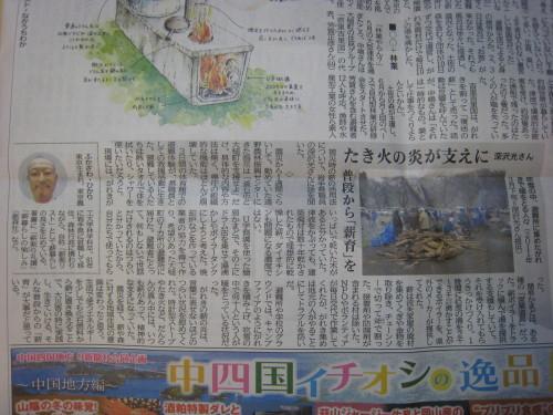 山視点で備える(高知新聞2017.2.21朝刊)_e0002820_16552734.jpg