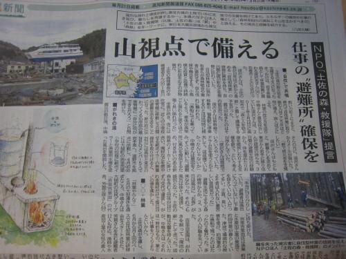 山視点で備える(高知新聞2017.2.21朝刊)_e0002820_16552762.jpg