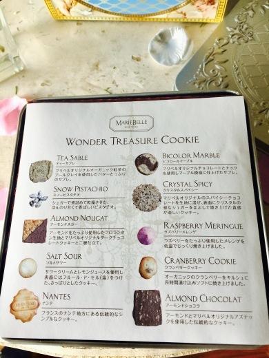 感動!マリベル、伝説のクッキー♡_f0215324_22141595.jpg