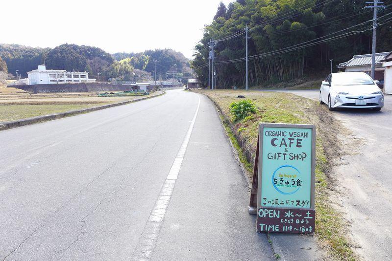 「ちきゅう食」さん  (三重県名張市)_d0108737_00413592.jpg