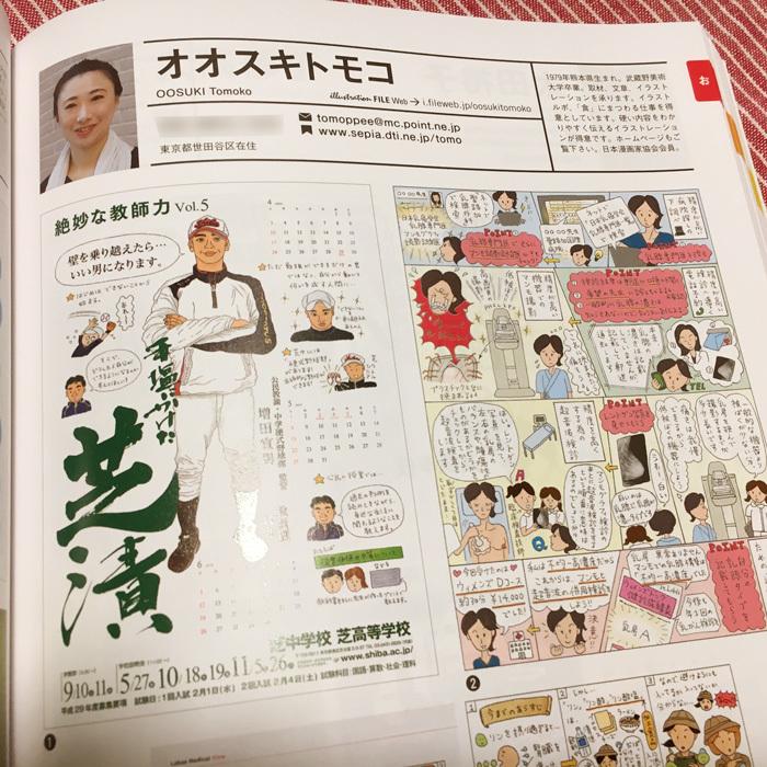 【本日発売!】玄光社「イラストレーションファイル2017」上巻に掲載されました。_f0134538_09492925.jpg