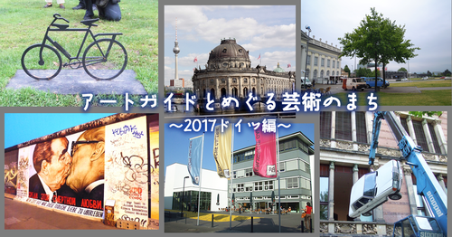 HISスタディツアー「3都市芸術祭めぐり」応募開始!_d0058440_15153898.png