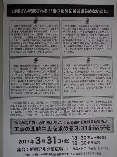 勝つためにはあきらめないこと! ~今夜、辺野古新宿デモです_b0050651_810492.jpg