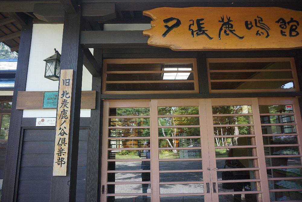 夕張鹿鳴館(旧北炭鹿ノ谷倶楽部)_c0112559_08261726.jpg