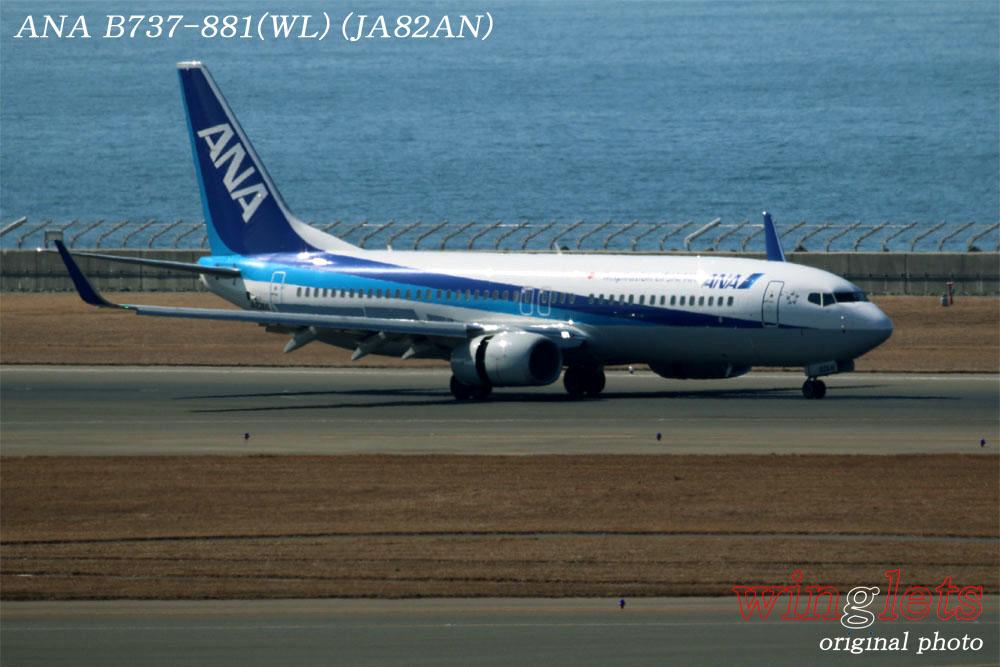 '17年 中部国際空港(セントレア)レポート ・・・ ANA/JA82AN_f0352866_19301971.jpg