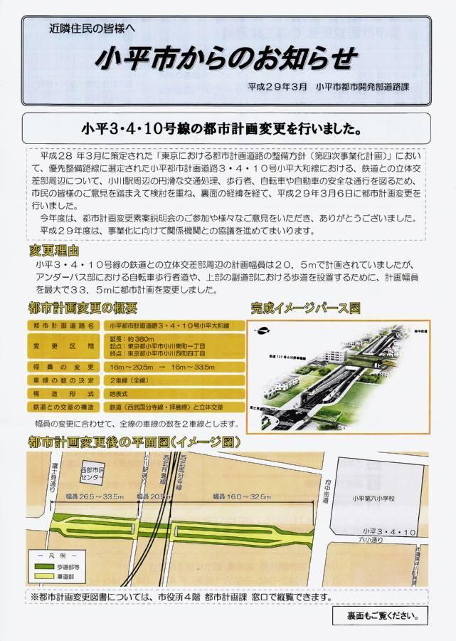 都市計画道路小平3・4・10号線都市計画変更のお知らせ_f0059673_21055941.jpg