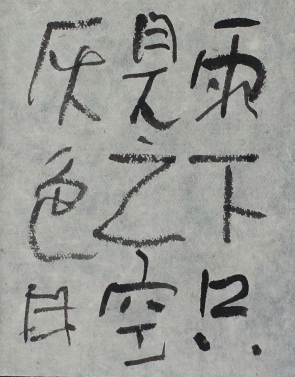 朝歌3月31日_c0169176_7585943.jpg