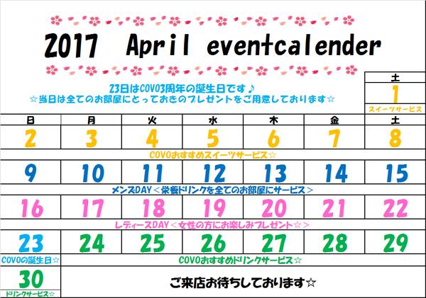 4月のイベントカレンダー☆_e0364685_12150132.jpg