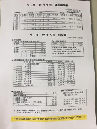 2017年4月1日からの「フェリーかけろま」の時刻表・運賃表_e0028387_11333919.jpg