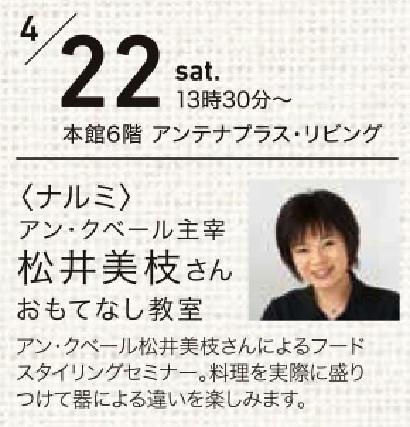 松坂屋でセミナーをさせていただきます。_f0357387_13204184.jpg