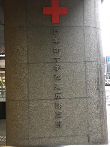 2017・3・21 日本赤十字社 東京支部にて。_a0112393_14582906.jpg