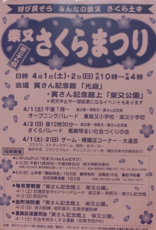 4月1日(土)柴又さくらまつり_d0278912_22462978.jpg
