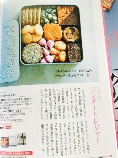 感動!マリベル、伝説のクッキー♡_f0215324_10533918.jpg
