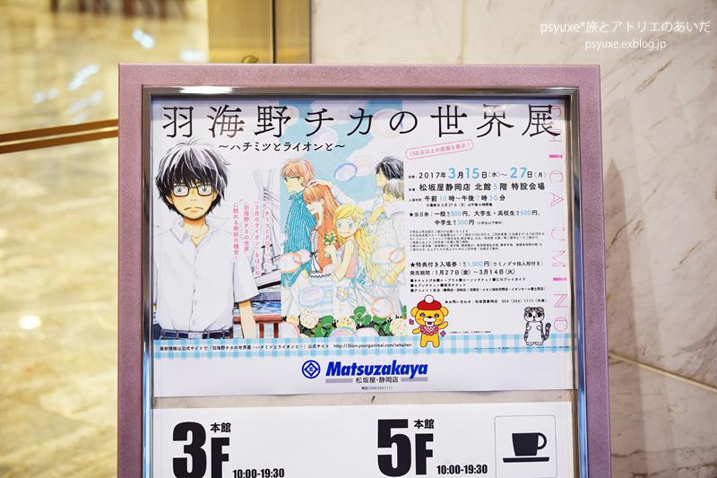 「羽海野チカの世界展」へ行く_e0131432_17502140.jpg