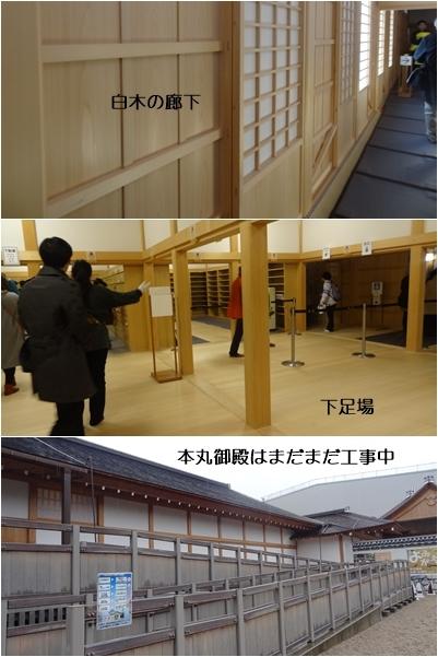 熱田神宮と名古屋城_a0084343_16083346.jpg