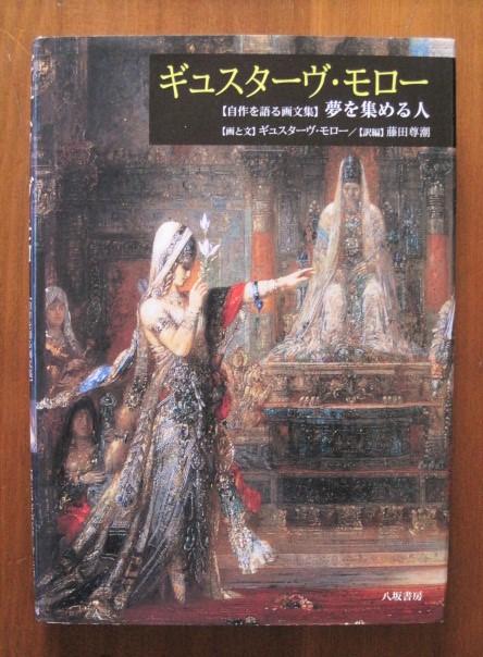 Book:お気に入りのギュスターヴ・モロー本_c0084183_15413959.jpg
