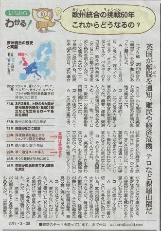 2017年3月30日熱川温泉招待旅行 その14_d0249595_17471618.jpg