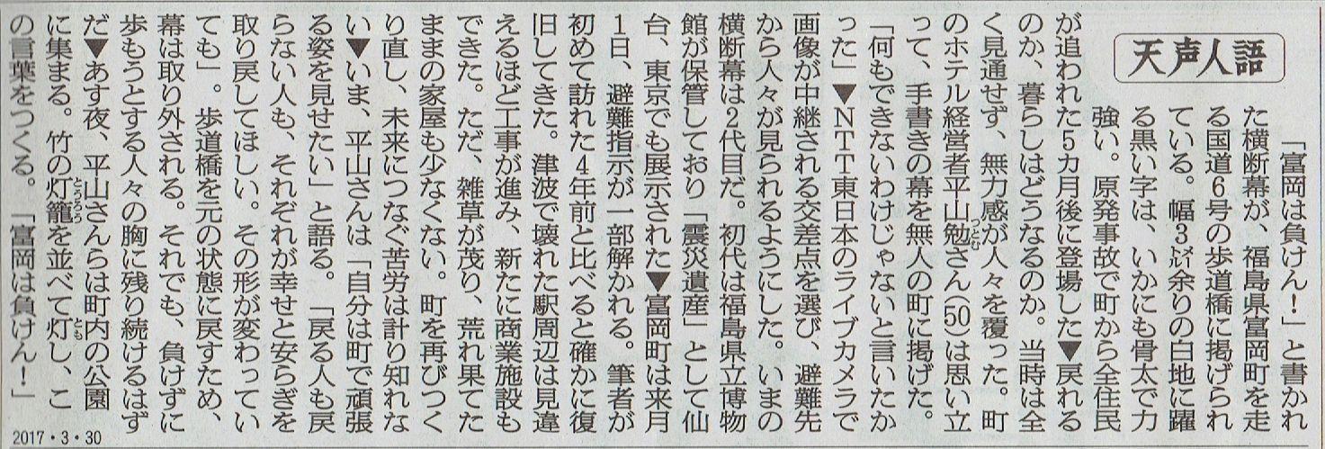 2017年3月30日熱川温泉招待旅行 その14_d0249595_17473534.jpg
