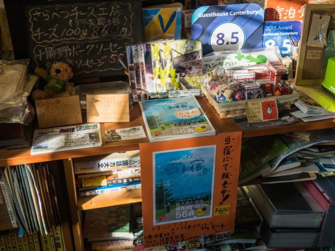 新年度です。道の駅なかさつない「花水山」開店「とほ宿vol30」発売!_f0276498_17513001.jpg