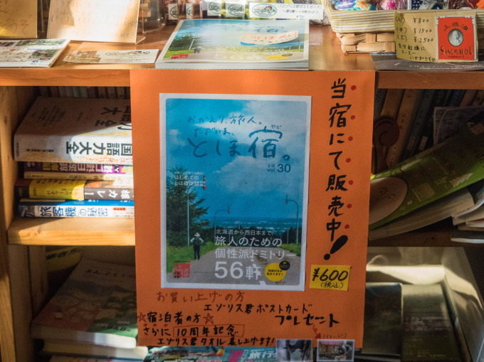 新年度です。道の駅なかさつない「花水山」開店「とほ宿vol30」発売!_f0276498_17515634.jpg