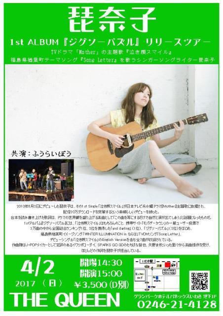 本日(4/2・日)15:00~楢葉町テーマソングを歌う琵奈子Liveです! _d0115919_03005831.jpg