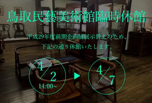鳥取民藝美術館臨時休館のお知らせ_f0197821_111383.png