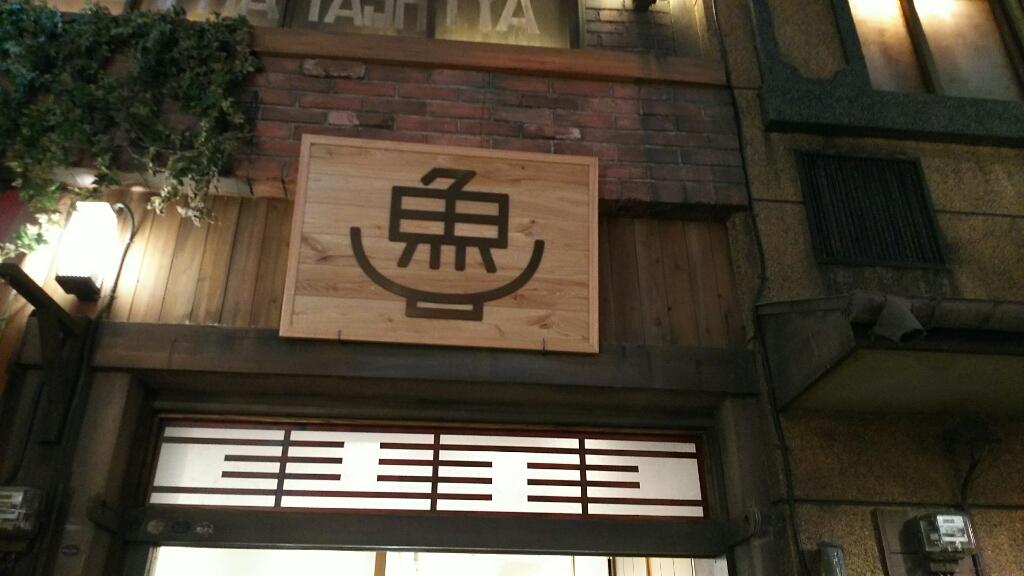 4/1(土)  新横浜ラーメン博物館へ_a0272042_23223719.jpg