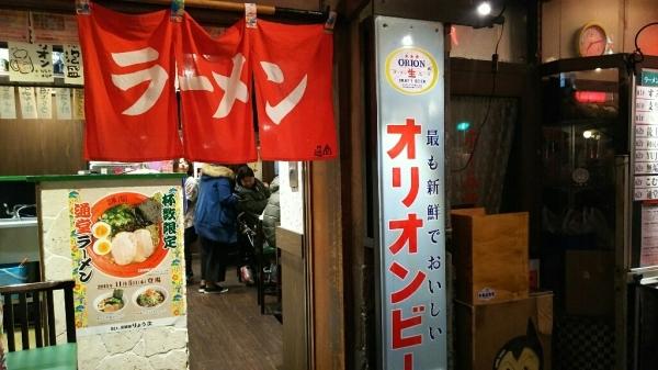 4/1(土)  新横浜ラーメン博物館へ_a0272042_23233594.jpg