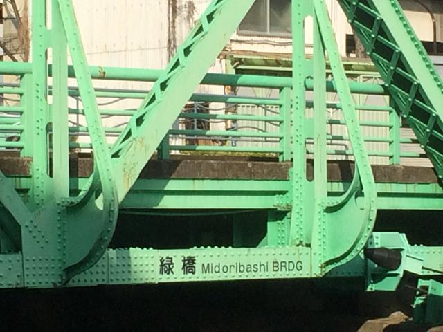 橋を見に散歩してるわけじゃないけど、いい建物はだんだんなくなってしまって、、_d0057843_17503526.jpg