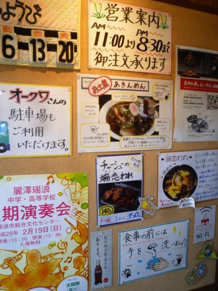 あきん亭 瑞浪本店_c0152767_15435407.jpg