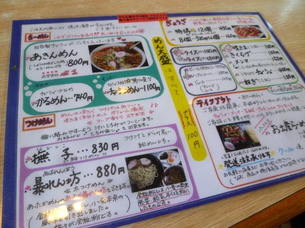 あきん亭 瑞浪本店_c0152767_15444151.jpg