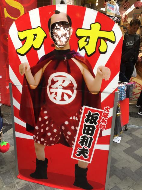 いざ大阪へ!_e0107171_00505045.jpg