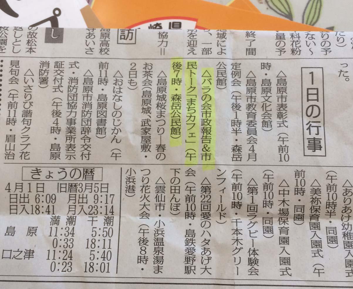 北川正恭氏と松島完県議_c0052876_20433913.jpg