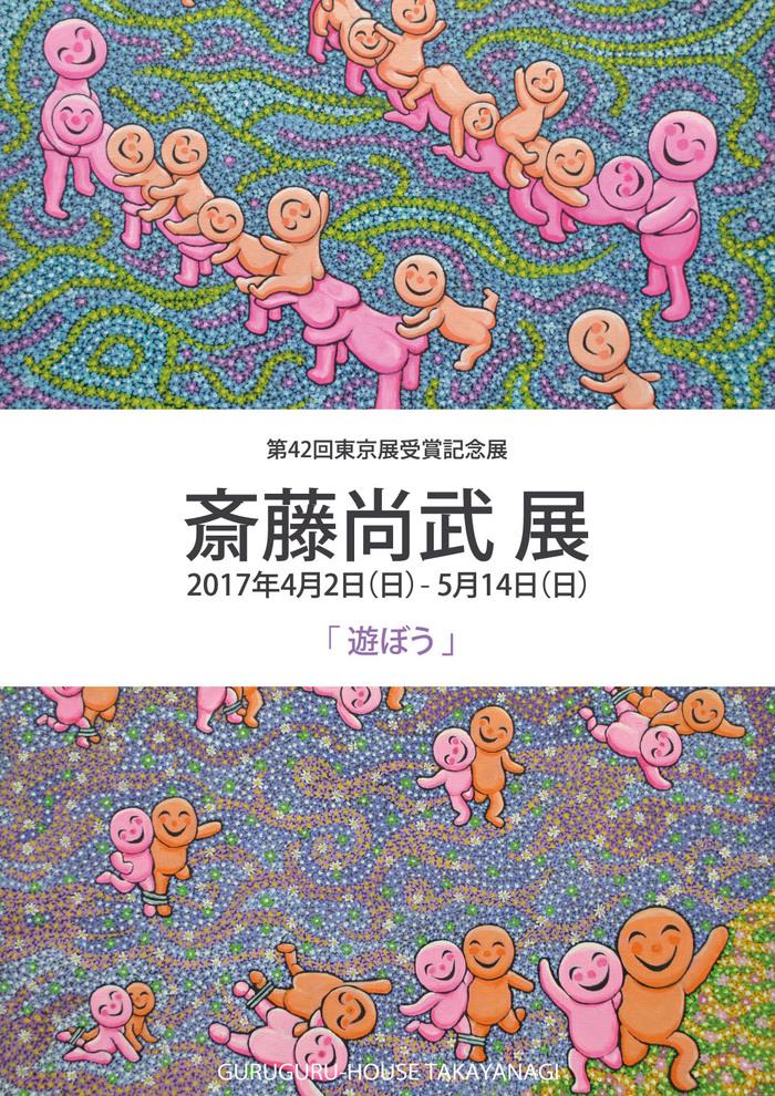 斎藤尚武展 「あそぼう」_c0267580_23423667.jpg