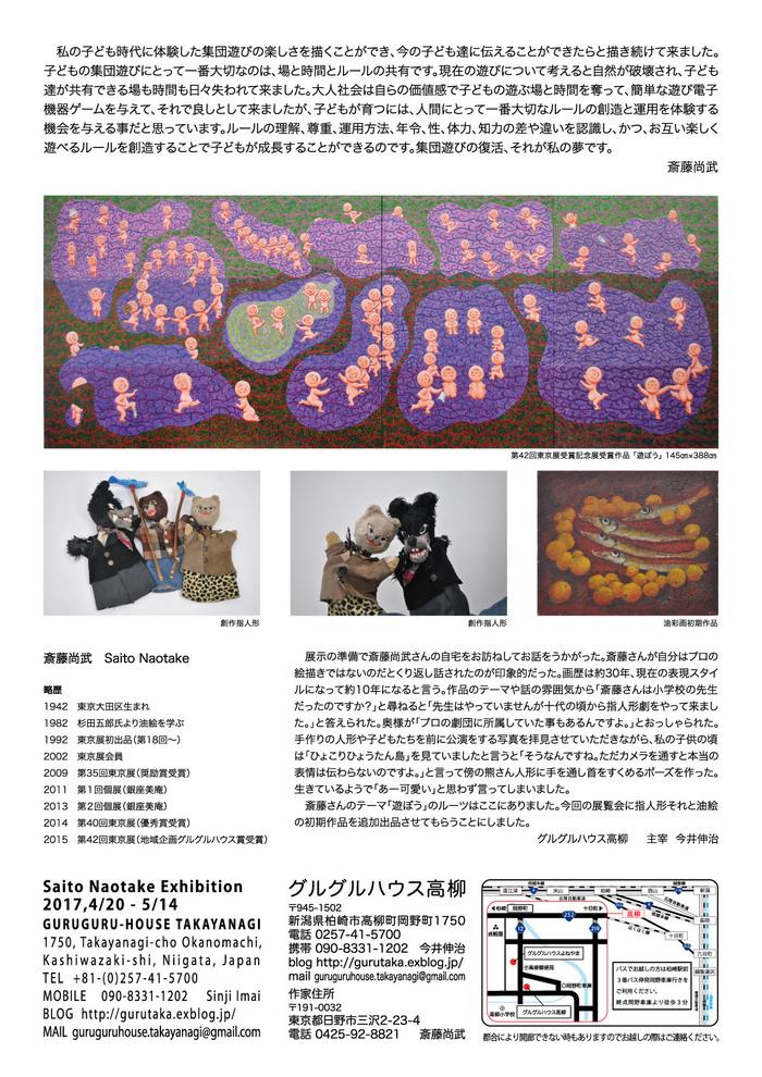 斎藤尚武展 「あそぼう」_c0267580_23431591.jpg