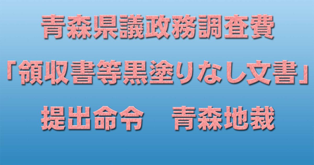 青森県議政務調査費「領収書等黒塗りなし文書」提出命令 青森地裁_d0011701_10541178.jpg