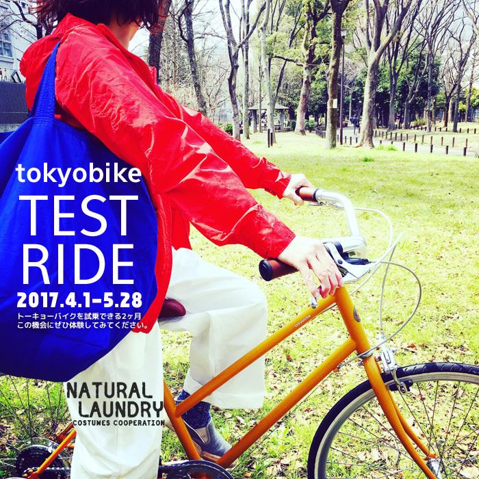 試乗キャンペーン tokyobike 「TEST RIDE」 トーキョーバイク・試乗会 おしゃれ自転車 自転車女子 自転車ガール クロスバイク リピトデザイン_b0212032_21140491.jpg