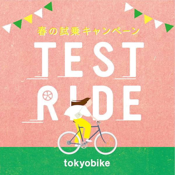 試乗キャンペーン tokyobike 「TEST RIDE」 トーキョーバイク・試乗会 おしゃれ自転車 自転車女子 自転車ガール クロスバイク リピトデザイン_b0212032_21140880.jpg