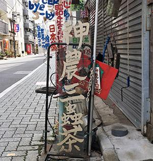 ガレリア青猫への道......_f0152544_21264399.jpg