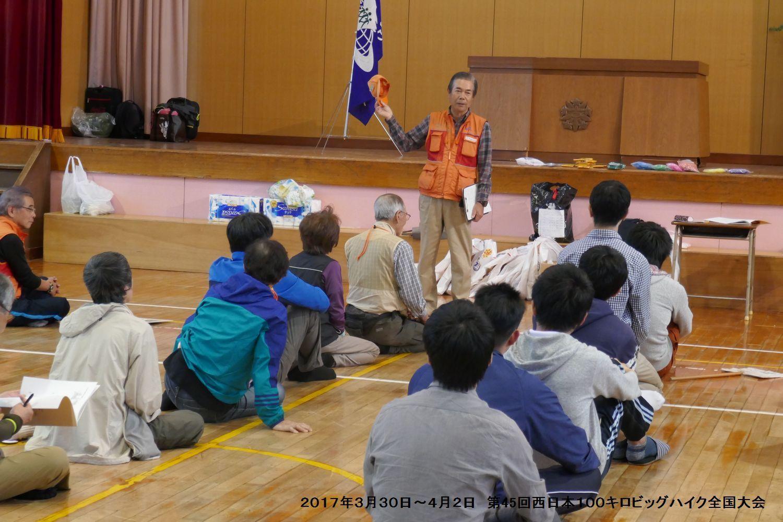第45回西日本100キロビッグハイク全国大会 ー1_b0220064_15014694.jpg