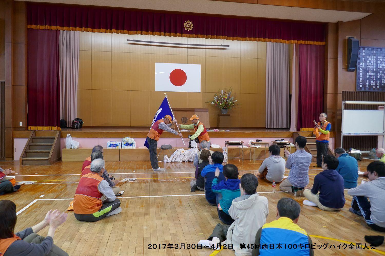 第45回西日本100キロビッグハイク全国大会 ー1_b0220064_15045424.jpg