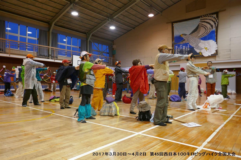 第45回西日本100キロビッグハイク全国大会 ー1_b0220064_15385603.jpg