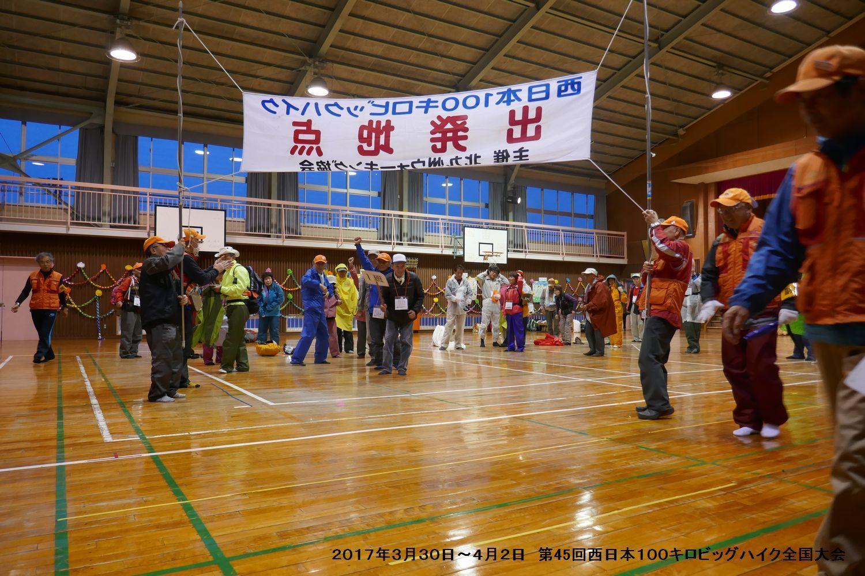 第45回西日本100キロビッグハイク全国大会 ー1_b0220064_15423189.jpg
