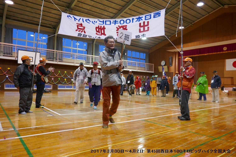 第45回西日本100キロビッグハイク全国大会 ー1_b0220064_15434058.jpg