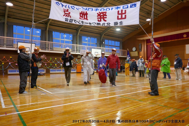第45回西日本100キロビッグハイク全国大会 ー1_b0220064_15453305.jpg