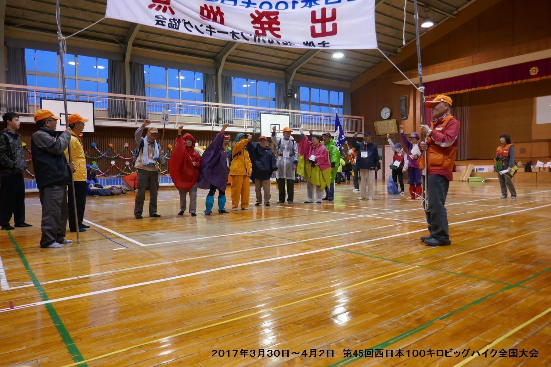 第45回西日本100キロビッグハイク全国大会 ー1_b0220064_15575720.jpg
