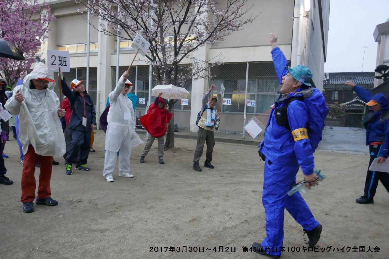 第45回西日本100キロビッグハイク全国大会 ー1_b0220064_16021726.jpg
